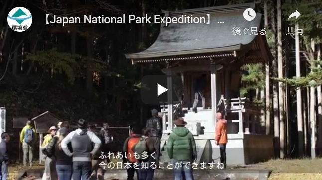 Japan-National-Park-Expedition