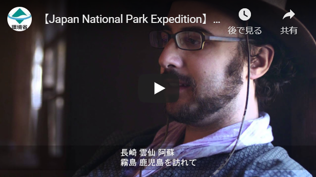 Japan-National-Park-Expedition_Kyushu1