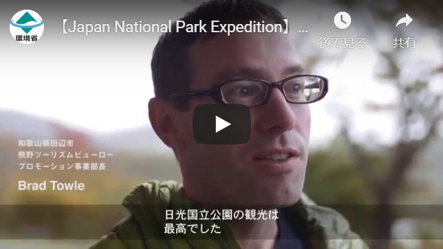Japan-National-Park-Expedition_nikko1